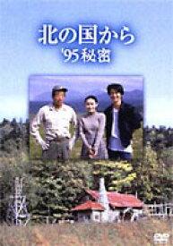 北の国から '95秘密 [DVD]