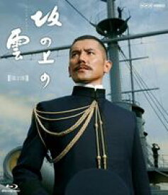 NHK スペシャルドラマ 坂の上の雲 9 広瀬、死す [DVD]