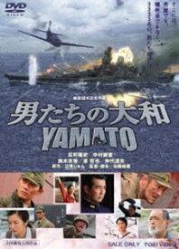 男たちの大和/YAMATO(期間限定) ※再発売 [DVD]