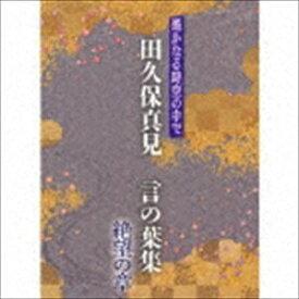 田久保真見 / 遙かなる時空の中で 田久保真見 言の葉集 絶望の章 [CD]