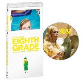 エイス・グレード 世界でいちばんクールな私へ [Blu-ray]