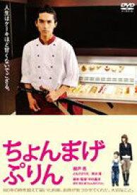 ちょんまげぷりん(通常版) [DVD]