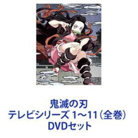 鬼滅の刃 テレビシリーズ 完全生産限定版1〜11(全巻) [DVDセット]