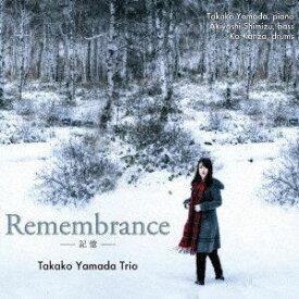 [送料無料] 山田貴子トリオ / Remembrance - 記憶 - [CD]