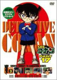 名探偵コナンDVD PART17 Vol.3 [DVD]