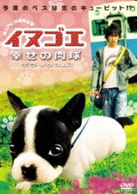 イヌゴエ 幸せの肉球 デラックス版 [DVD]