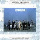 木下忠司(音楽)/テレビ朝日系ドラマ 特捜最前線 オリジナル・サウンドトラック(期間限定盤)(CD)