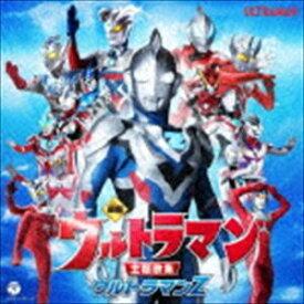 [送料無料] 最新 ウルトラマン主題歌集 ウルトラマンZ [CD]