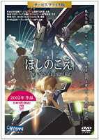 ほしのこえ(サービスプライス版) DVD