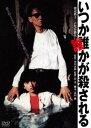 いつか誰かが殺される 角川映画 THE BEST(DVD)