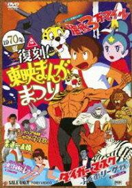 復刻!東映まんがまつり 1970年夏 [DVD]