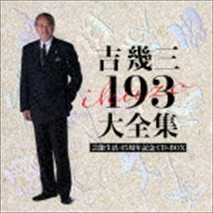 《送料無料》吉幾三/芸能生活45周年記念 吉幾三 193大全集(CD)