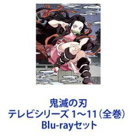 鬼滅の刃 テレビシリーズ 完全生産限定版1〜11(全巻) [Blu-rayセット]