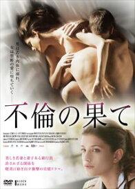 不倫の果て [DVD]