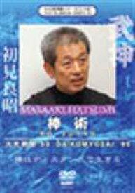 武神館シリーズ[二十四] 大光明祭'93 棒術 [DVD]