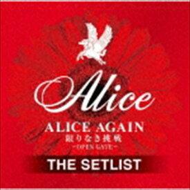 アリス / ALICE AGAIN 限りなき挑戦 -OPEN GATE- THE SETLIST [CD]
