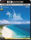 ビコム 4K Relaxes 宮古島【4K・HDR】〜癒しのビーチ〜 UltraHDブルーレイ&ブルーレイセット(Ultra HD Blu-ray)(Blu-r...