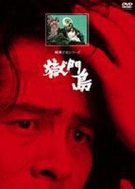 獄門島(リマスター版) [DVD]