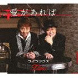 ライラックス/石倉三郎 / 愛があれば/燻し銀の唄 [CD]