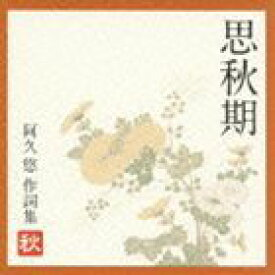(オムニバス) 思秋期 阿久悠 作詞集 秋 [CD]