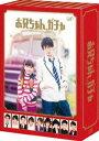 お兄ちゃん、ガチャ DVD-BOX 豪華版〈初回限定生産〉 [DVD]