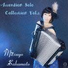 坂本光世(acc)/アコーディオン・ソロ・コレクション Vol.2(CD)