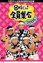 8時だヨ! 全員集合2005 DVD-BOX(陣羽織なし通常版) [DVD]