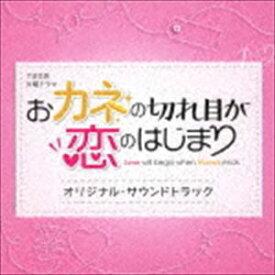 [送料無料] (オリジナル・サウンドトラック) TBS系 火曜ドラマ おカネの切れ目が恋のはじまり オリジナル・サウンドトラック [CD]