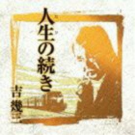 吉幾三 / 芸能生活40周年記念アルバムIII 人生の続き [CD]
