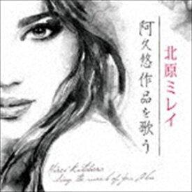 北原ミレイ / 北原ミレイ〜阿久悠作品を唄う [CD]