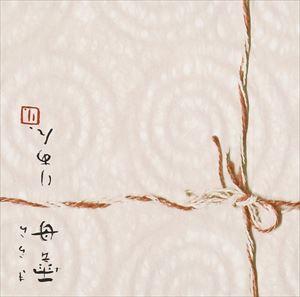 りあん / 雲母 [CD]