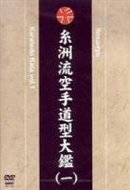 糸州流空手道型大鑑 一 [DVD]