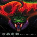 (ゲーム・ミュージック) 沙羅曼陀 アーケードサウンドトラック(CD)