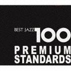 新ベスト・ジャズ100〜プレミアム・スタンダーズ(HQCD) [CD]