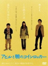 アヒルと鴨のコインロッカー [DVD]