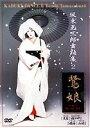 坂東玉三郎舞踊集 2 鷺娘(DVD)
