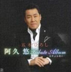 五木ひろし / 阿久悠 Tribute Album 名作よ永遠に [CD]