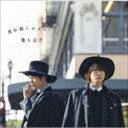 亀と山P/背中越しのチャンス(初回限定盤2)(CD)