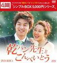 乾パン先生とこんぺいとう DVD-BOX1〈シンプルBOX 5,000円シリーズ〉(DVD)