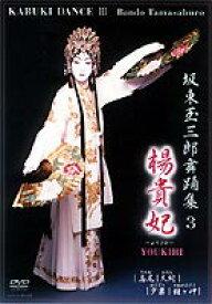 坂東玉三郎舞踊集 3 [DVD]