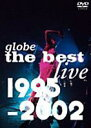globe the best live 1995-2002(DVD)