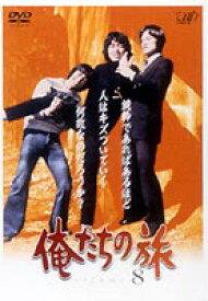 俺たちの旅 VOL.8 [DVD]