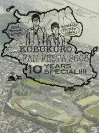 コブクロ/KOBUKURO FAN FESTA 2008〜10 YEARS SPECIAL!!!! [DVD]