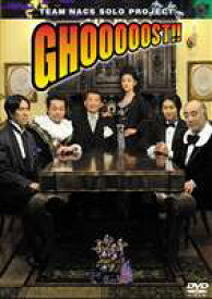 TEAM NACS SOLO PROJECT GHOOOOOST!! [DVD]