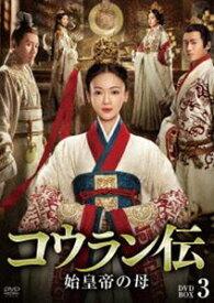 コウラン伝 始皇帝の母 DVD-BOX3 [DVD]
