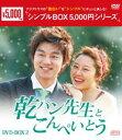 乾パン先生とこんぺいとう DVD-BOX2〈シンプルBOX 5,000円シリーズ〉(DVD)