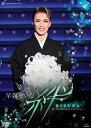 早霧せいな 退団記念DVD 「 絆 」思い出の舞台集&サヨナラショー(DVD)