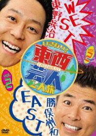 東西芸人いきなり!2人旅 Vol.2 [DVD]