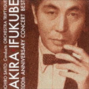オーケストラ・トリプティーク / 伊福部昭百年紀ベスト [CD]