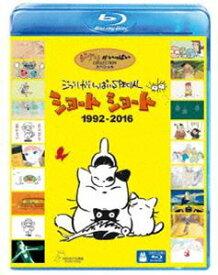 ジブリがいっぱいSPECIALショートショート 1992-2016 [Blu-ray]